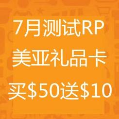 拼RP,美国亚马逊7月份礼品卡满50送10