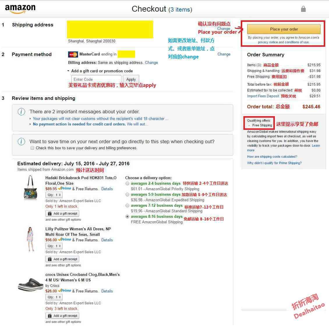 美国亚马逊直邮中国教程 服饰鞋包满150美金免邮 美亚海淘攻略 海淘购物