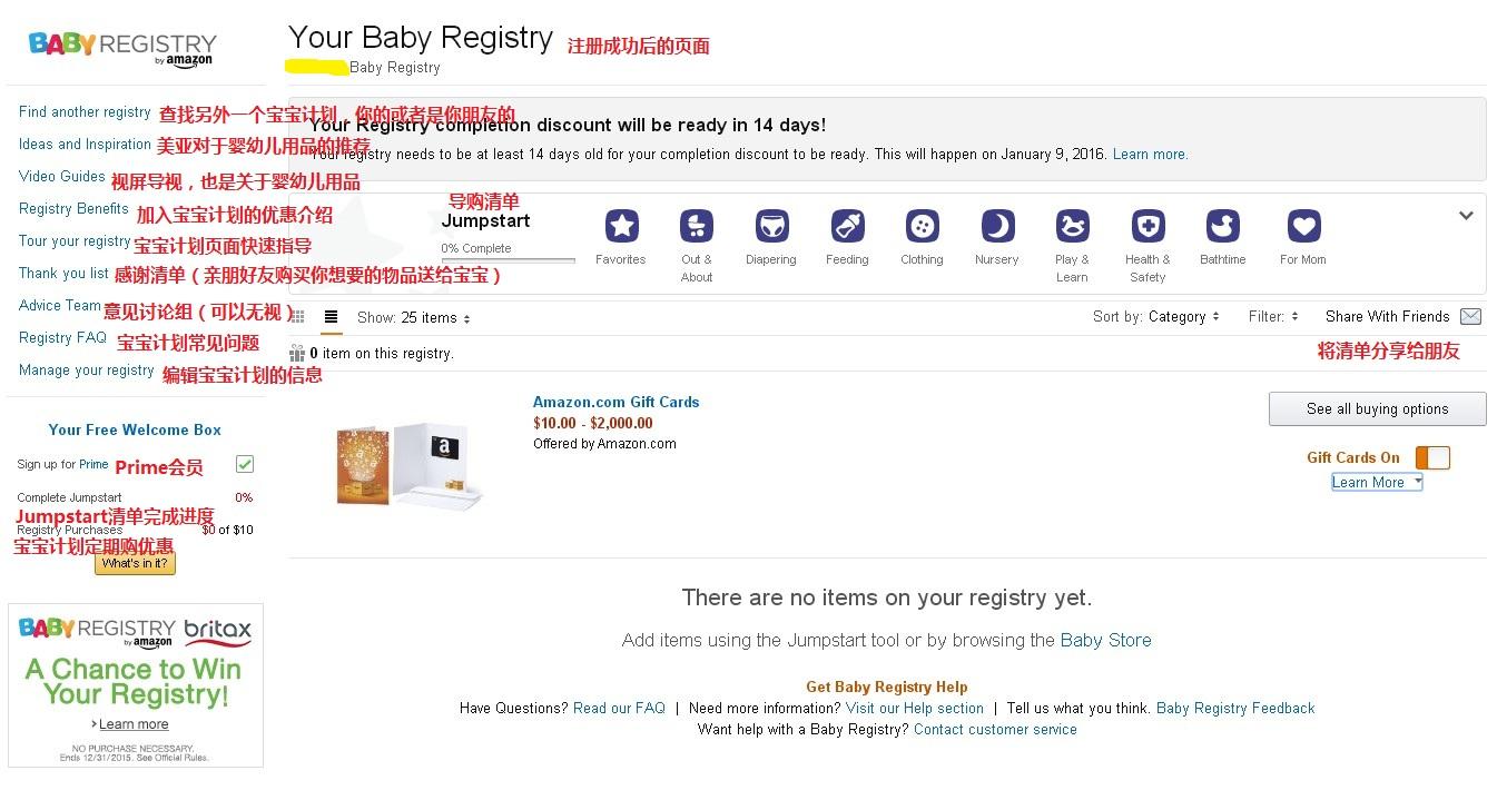 美国亚马逊宝宝计划 Amazon Baby Registry 开通享受首单额外85折