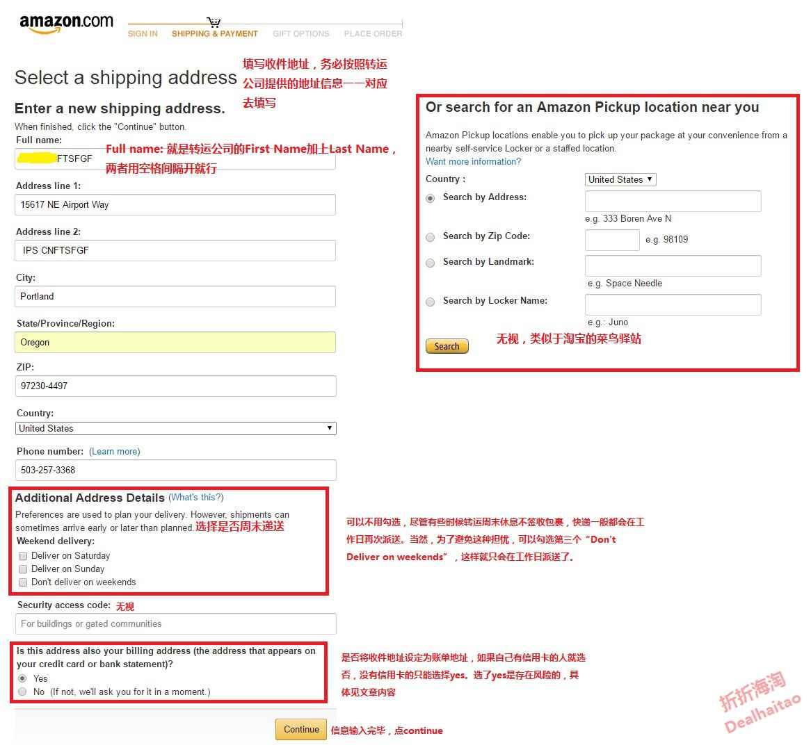 美国亚马逊海淘购物转运教程 Amazon 美亚新手海淘攻略