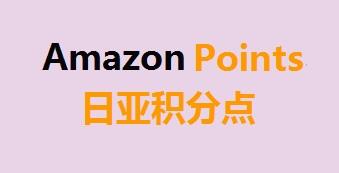 什么是日本亚马逊的Amazon Points 日亚积分点