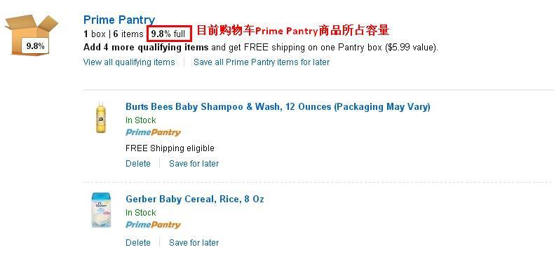 美亚Prime会员专享Prime Pantry 橙盒优惠