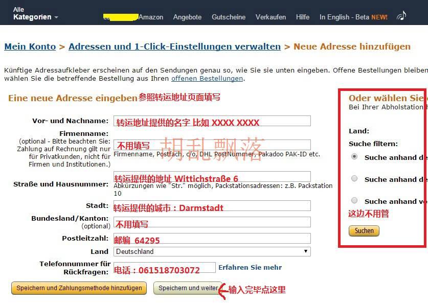 德国亚马逊 德亚 最新海淘购物直邮攻略和转运攻略教程