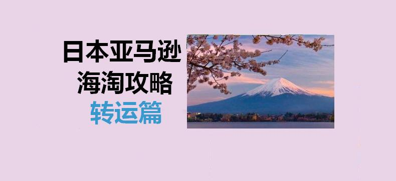 2016最新日本亚马逊海淘转运教程 海淘攻略 海淘教程