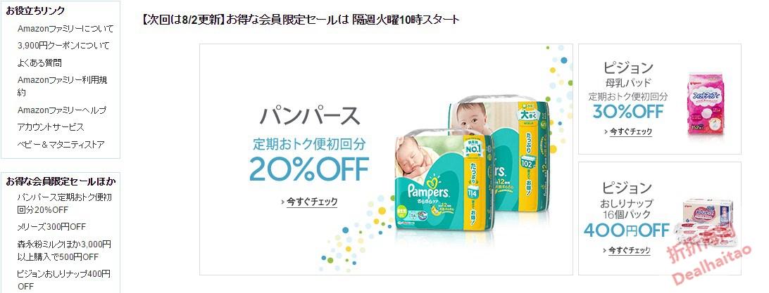 日本亞馬遜家庭會員計劃 Amazon Family 獲得更多母嬰優惠券