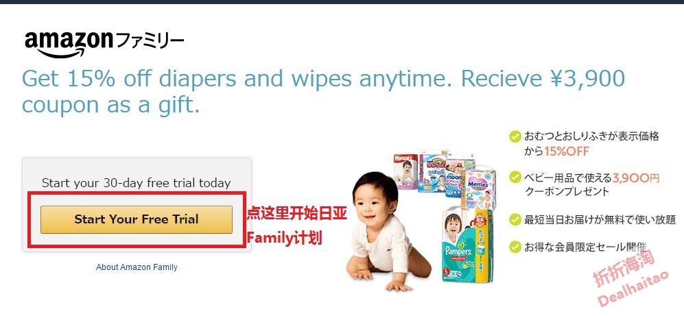 日本亚马逊家庭会员计划 Amazon Family 获得更多母婴优惠券