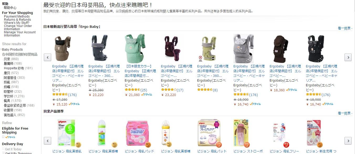 日本亚马逊最畅销母婴类用品中文排行榜导航目录