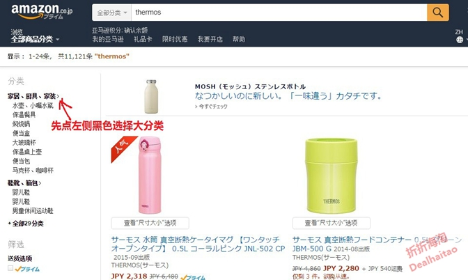 最新日本亚马逊直邮中国教程 日亚中文版 海淘购物攻略