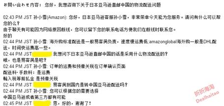 2016最新日本亚马逊直邮中国教程 日亚中文版 海淘购物攻略