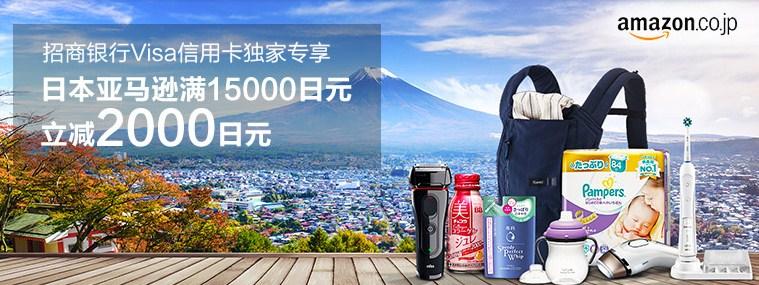 招行visa信用卡购物 日本亚马逊满15000日元立减2000日元