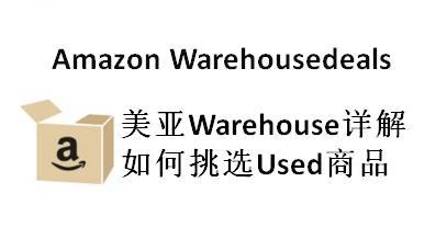 美国亚马逊Warehouse详解,如何挑选Used二手商品?